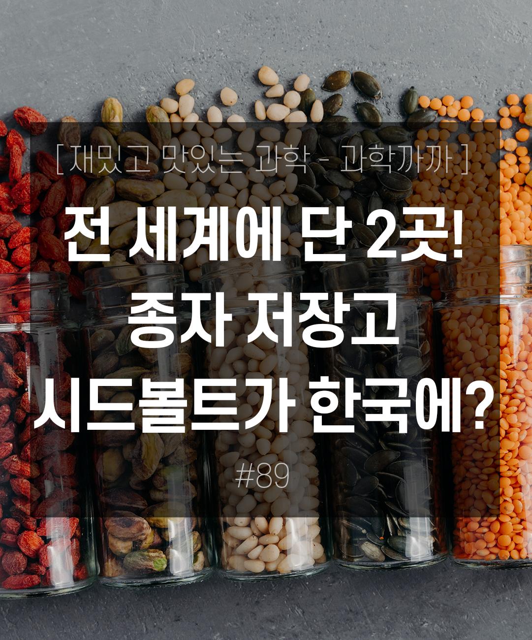 전 세계에 단 2곳! 종자 저장고 시드볼트가 한국에 있다 이미지