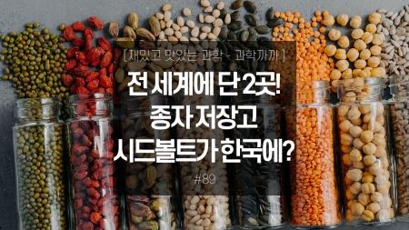 전 세계에 단 2곳! 종자 저장고 시드볼트가 한국에 있다