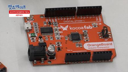 국내 오픈소스 하드웨어의 자존심 - 오렌지 보드