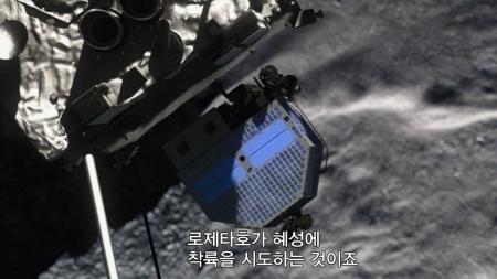 NGC특선_인류최초의 혜성착륙, 로제타호