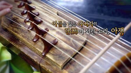 [재미있는 역사 이야기] 아쟁