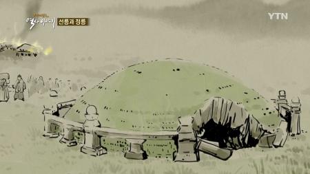 [재미있는 역사 이야기] 선릉과 정릉