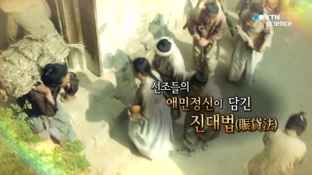 [재미있는 역사 이야기] 진대법