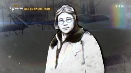 [재미있는 역사 이야기] 최초의 여성 공군 비행사, 권기옥