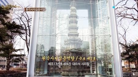 [재미있는 역사 이야기] 원각사지십층석탑