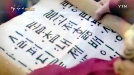 [재미있는 역사이야기] 훈민정음