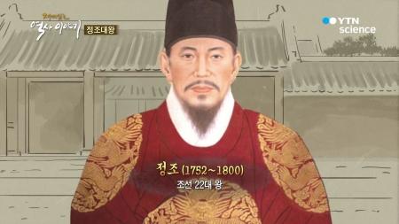 [재미있는 역사이야기] 정조대왕