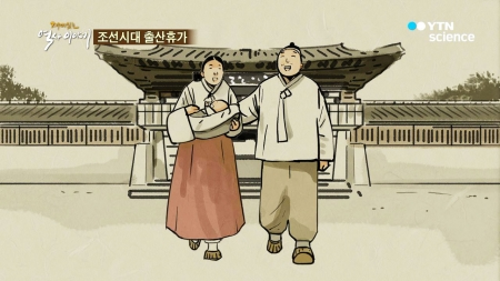[재미있는 역사이야기] 조선시대 출산휴가