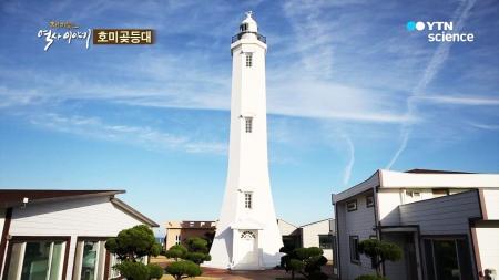 [재미있는 역사이야기] 호미곶등대