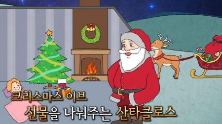 [재미있는 역사이야기] 산타클로스
