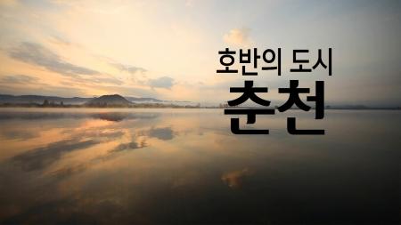 호반의 도시'춘천'