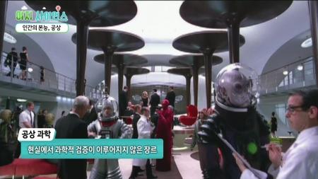 [이지 사이언스] 공상과학