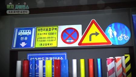 [이지 사이언스] 도로안전 지킴이, 재귀반사!
