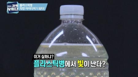 [톡 쏘는 과학 사이다] 플라스틱병, 착한 아이디어가 되다!
