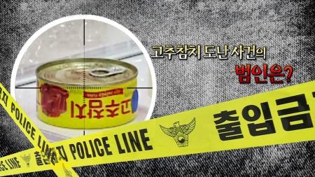 고추참치 도난 사건(feat. 공금횡령)