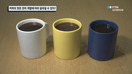 커피의 맛은 잔의 색깔에 따라 달라질 수 있다?
