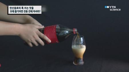 탄산음료의 톡 쏘는 맛을 오래 즐기려면 전용 잔에 마셔라?