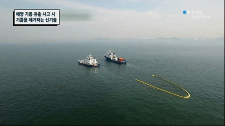 해양 기름 유출 사고 시 기름을 제거하는 신기술