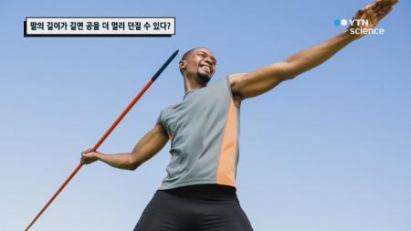 팔의 길이가 길면 공을 더 멀리 던질 수 있다?