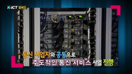 [글로벌리더 K-ICT] 11회_이루온