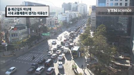 출·퇴근길도 아닌데 시내 교통체증이 생기는 이유는?
