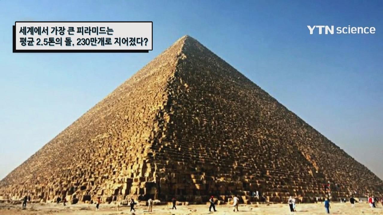 부피로는 세계 건축물 중 가장 큰 피라미드가 있다?