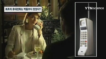 최초의 휴대전화는 벽돌보다 컸었다?