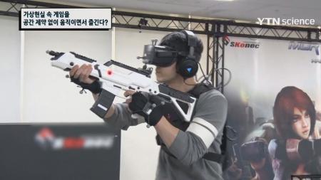 가상현실 속 게임을 공간 제약없이 움직이면서 즐긴다?