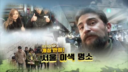 [황금나침반] 개성 만점! 서울 이색 명소