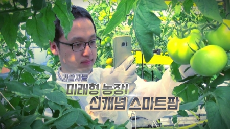 [기술자들] 미래형 농장! 신개념 스마트팜