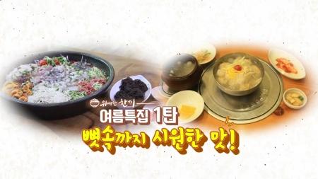 [위대한 한 끼] 뼛속까지 얼얼한 맛!