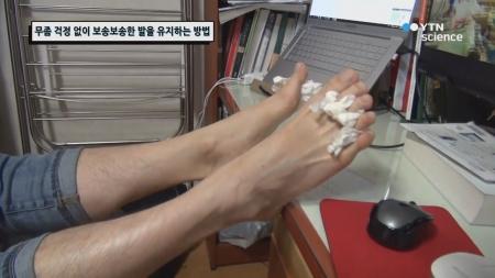 무좀 걱정없이 보송보송한 발을 유지하는방법