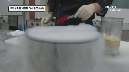액화질소를 이용해 요리를 만든다?