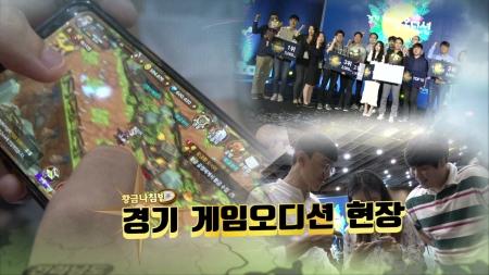 [황금나침반] 경기 게임 오디션 현장