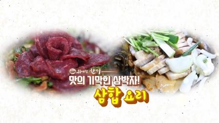 [위대한 한 끼] 맛의 기막힌 삼박자! 삼합 요리
