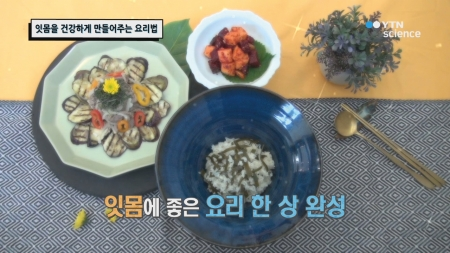 잇몸을 건강하게 만들어주는 요리법