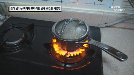끓어 넘치는 찌개와 프라이팬 냄새 초간단 해결법