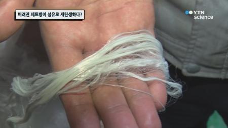 버려진 페트병이 섬유로 재탄생하다?