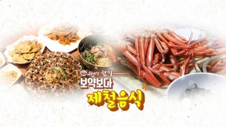 [위대한 한 끼] 보약보다 제철 음식