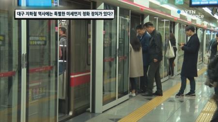 대구 지하철 역사에는 특별한 미세먼지 정화 장치가 있다?