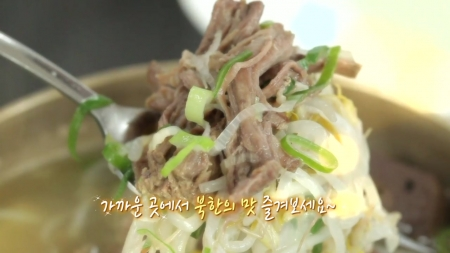 [위대한 한 끼] 밥상 타고 북한 여행