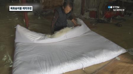 겨울밤을 따뜻하게 해주는 목화솜 이불 제작과정