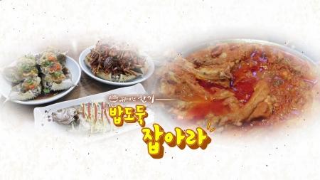 [위대한 한 끼] 밥도둑 잡아라