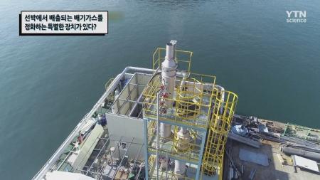 선박에서 배출되는 배기가스를 정화하는 특별한 장치가 있다?