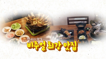 [위대한 한 끼] 비주얼 최강 맛집