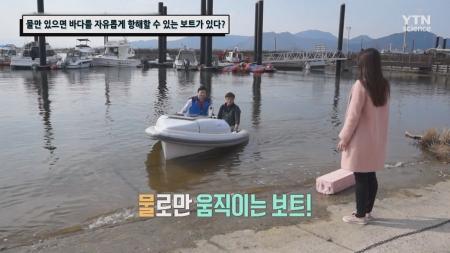 물만 있으면 바다를 자유롭게 항해할 수 있는 보트가 있다?