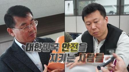 [기술자들] 대한민국 안전을 지키는 사람들