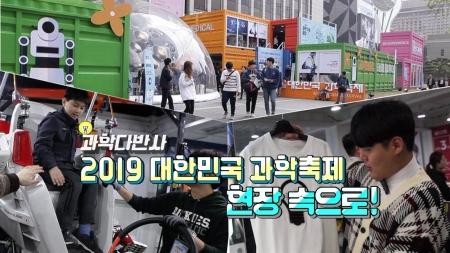 [과학다반사] 2019 대한민국 과학축제 현장 속으로!
