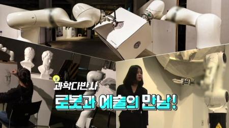 [과학다반사] 로봇과 예술의 만남!
