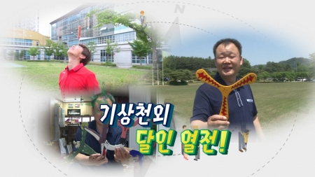 [황금나침반] 기상천외 달인 열전!